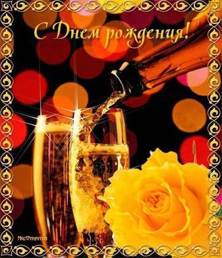 Открытка, картинка, с днем рождения, поздравление, с днём рождения, день рождения, шампанское. Открытки  Открытка, картинка, с днем рождения, поздравление, с днём рождения, день рождения, шампанское, цветы скачать бесплатно онлайн скачать открытку бесплатно | 123ot