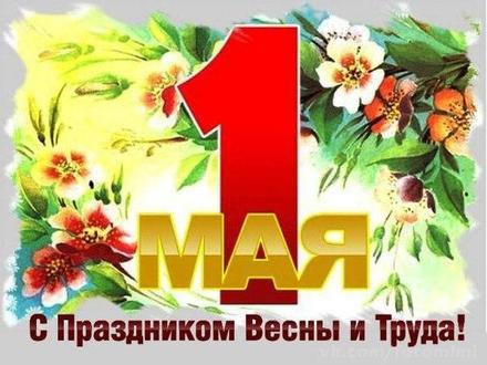 Открытка на 1 мая, картинка 1 мая, первомай, майские праздники, цветы, весна, праздник весны и труда. скачать открытку бесплатно | 123ot