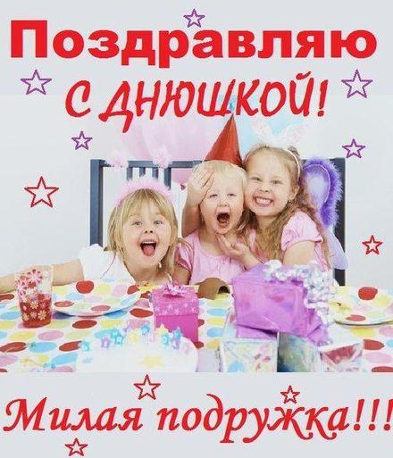 Открытка, картинка, с днем рождения, поздравление, с днём рождения, для подруги. Открытки  Открытка, картинка, с днем рождения, поздравление, с днём рождения, для подруги, днюшка скачать бесплатно онлайн скачать открытку бесплатно   123ot
