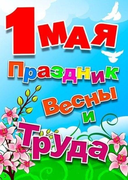 Яркая открытка на 1 мая, картинка, 1 мая, Первомай с позитивом и яркими красками, праздник, День весны и труда, поздравление, мир, труд, май, майские праздники, наступление весны. скачать открытку бесплатно | 123ot