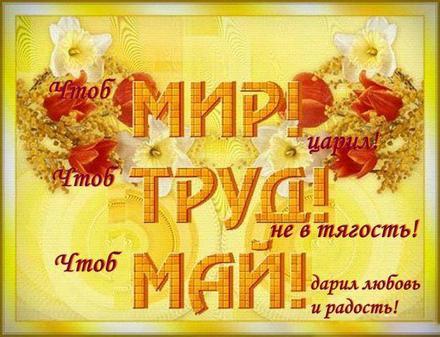 Открытка 1 мая, картинка на 1 мая, открытка на 1 мая, поздравление с первым маем, с первомаем! скачать открытку бесплатно | 123ot