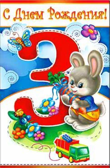 Открытка на день рождения 3. Открытки  Открытка на день рождения 3 годика Зайка скачать бесплатно онлайн скачать открытку бесплатно | 123ot