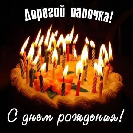 Открытка, с днем рождения папе, поздравление, торт. Открытки  Открытка, с днем рождения папе, поздравление, торт, свечки скачать бесплатно онлайн скачать открытку бесплатно   123ot