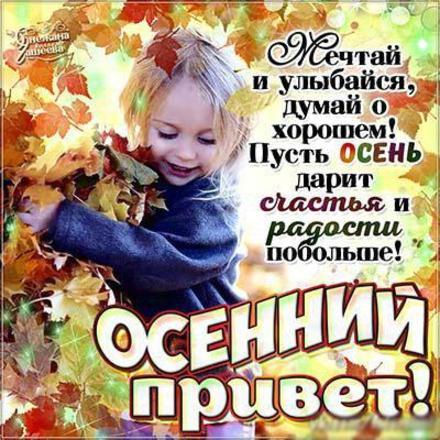 Открытка, картинка, привет, осенний привет, приветик, осень, теплый привет, малыш, листва. Открытки  Открытка, картинка, привет, осенний привет, приветик, осень, теплый привет, малыш, листва, пожелание скачать бесплатно онлайн скачать открытку бесплатно | 123ot