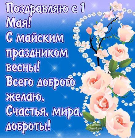 Красивая открытка на 1 мая для женщины, первомай, майские праздники, цветы, весна, очень красивые розы, поздравление, стих на 1 мая. скачать открытку бесплатно | 123ot