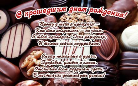 открытка поздравление с прошедшим Днем рождения Шоколад. Открытки  Открытка поздравление с прошедшим Днем рождения Шоколадные конфеты скачать бесплатно онлайн скачать открытку бесплатно | 123ot