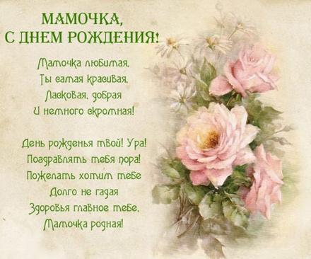 открытка, картинка, с днем рождения маме, поздравление, стихи. Открытки  открытка, картинка, с днем рождения маме, поздравление, стихи, розы, винтаж скачать бесплатно онлайн скачать открытку бесплатно | 123ot