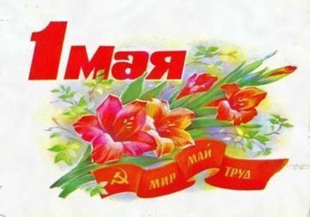 Открытка из СССР! День международной солидарности трудящихся, цветы. скачать открытку бесплатно   123ot