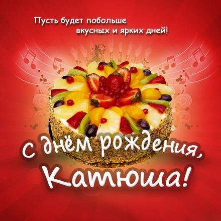 Открытка, картинка, с днем рождения, день рождения, поздравление, Катя. Открытки  Открытка, картинка, с днем рождения, день рождения, поздравление, Катя, Катюша скачать бесплатно онлайн скачать открытку бесплатно | 123ot