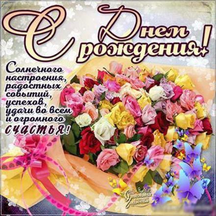 Открытка, картинка, с днем рождения, поздравление, с днём рождения, цветы, букет. Открытки  Открытка, картинка, с днем рождения, поздравление, с днём рождения, цветы, букет, пожелание скачать бесплатно онлайн скачать открытку бесплатно | 123ot