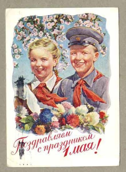 Открытка из СССР, картинка, ретро, 1 мая, Первомай, праздник, советские люди, дети, весна. скачать открытку бесплатно | 123ot