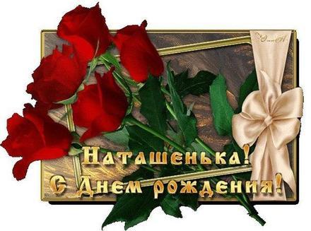 Открытка, картинка, с днем рождения, день рождения, поздравление, Наташа, Наташенька. Открытки  Открытка, картинка, с днем рождения, день рождения, поздравление, Наташа, Наташенька, розы скачать бесплатно онлайн скачать открытку бесплатно | 123ot