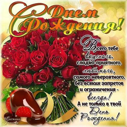 Открытка, картинка, с днем рождения, поздравление, с днём рождения, день рождения, поздравление в стихах, стихи, розы. Открытки  Открытка, картинка, с днем рождения, поздравление, с днём рождения, день рождения, поздравление в стихах, стихи, розы, цветы скачать бесплатно онлайн скачать открытку бесплатно   123ot