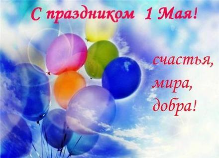 Открытка 1 мая, Первомай, праздник, День весны и труда, поздравление, небо. Скачать открытку, картинку бесплатно для WhatsApp! скачать открытку бесплатно | 123ot