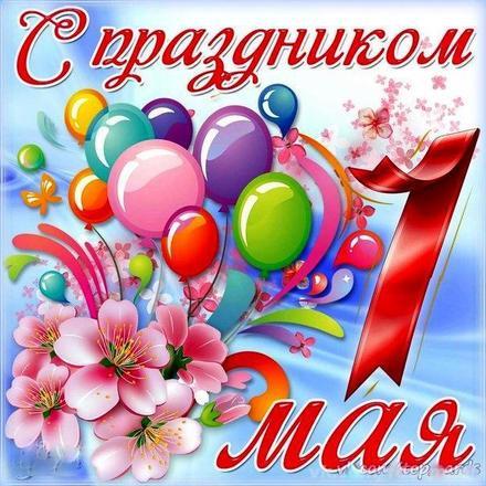 Открытка на 1 мая, первомай, майские праздники, цветы, весна, праздник весны и труда, майские праздники, воздушные шары. скачать открытку бесплатно   123ot
