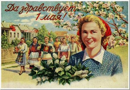 Открытка 1 мая, День международной солидарности трудящихся, девушки СССР. скачать открытку бесплатно | 123ot