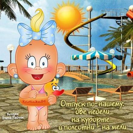 Открытка, картинка, отпуск, прикольная открытка отпуск, пожелание хорошего отпуска, поздравление с отпуском, открытка приятного отдыха, прикол про отпуск. Открытки  Открытка, картинка, отпуск, прикольная открытка отпуск, пожелание хорошего отпуска, поздравление с отпуском, открытка приятного отдыха, прикол про отпуск, курорт скачать бесплатно онлайн скачать открытку бесплатно | 123ot