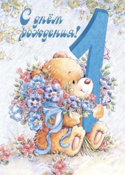 Милая открытка на день рождения детская Мишка 1. Открытки  Милая открытка на день рождения детская Мишка 1 годик скачать бесплатно онлайн скачать открытку бесплатно   123ot