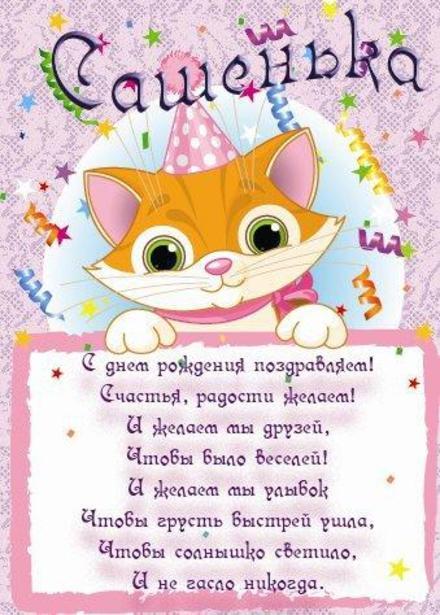 Открытка, картинка, с днем рождения, день рождения, поздравление, Саша. Открытки  Открытка, картинка, с днем рождения, день рождения, поздравление, Саша, Сашенька скачать бесплатно онлайн скачать открытку бесплатно | 123ot