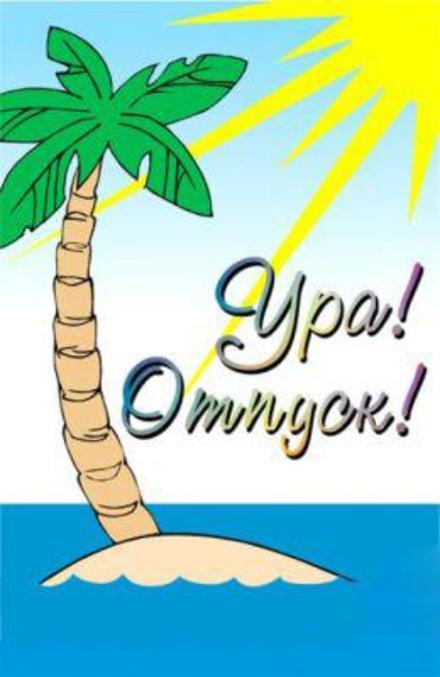 Открытка, картинка, отпуск, прикольная открытка отпуск, пожелание хорошего отпуска, поздравление с отпуском, открытка приятного отдыха, ура, отпуск. Открытки  Открытка, картинка, отпуск, прикольная открытка отпуск, пожелание хорошего отпуска, поздравление с отпуском, открытка приятного отдыха, ура, отпуск, остров скачать бесплатно онлайн скачать открытку бесплатно | 123ot