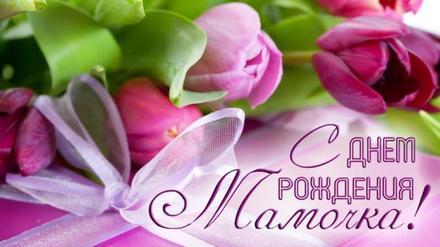 открытка, картинка, с днем рождения маме, поздравление, цветы, тюльпаны. Открытки  открытка, картинка, с днем рождения маме, поздравление, цветы, тюльпаны, подарок скачать бесплатно онлайн скачать открытку бесплатно | 123ot