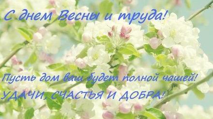 Открытка 1 мая, картинка на 1 мая, первомай, майские праздники, цветы, весна, мир труд май. скачать открытку бесплатно | 123ot
