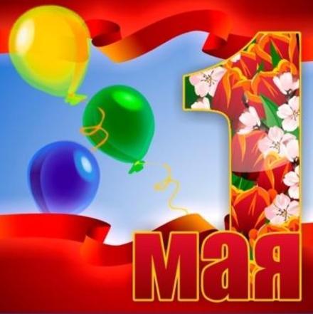 Открытка 1 мая, картинка, 1 мая, Первомай, праздник, День весны и труда, поздравление, воздушные шарики, красные май. скачать открытку бесплатно   123ot