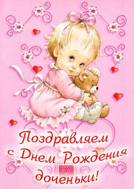 Открытка Поздравление с днем рождения доченьки. Открытки  Милая открытка Поздравление с днем рождения доченьки скачать бесплатно онлайн скачать открытку бесплатно | 123ot
