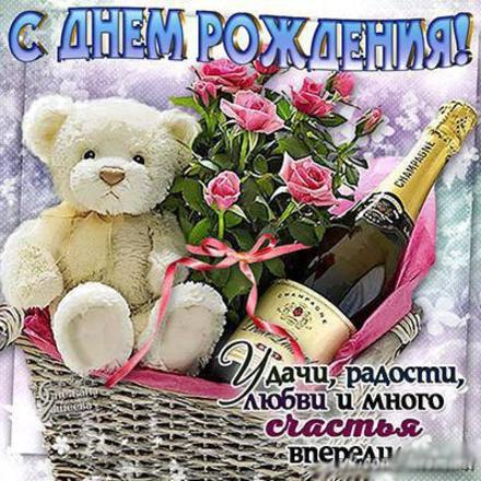Открытка, картинка, с днем рождения, поздравление, с днём рождения, мишка, корзина, цветы. Открытки  Открытка, картинка, с днем рождения, поздравление, с днём рождения, мишка, корзина, цветы, шампанское скачать бесплатно онлайн скачать открытку бесплатно | 123ot