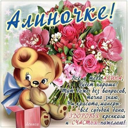 Открытка, картинка, открытка с днем рождения Алина, открытка на день рождения Алине. Открытки  Открытка, картинка, открытка с днем рождения Алина, открытка на день рождения Алине, поздравление с днем рождения для Алины скачать бесплатно онлайн скачать открытку бесплатно | 123ot