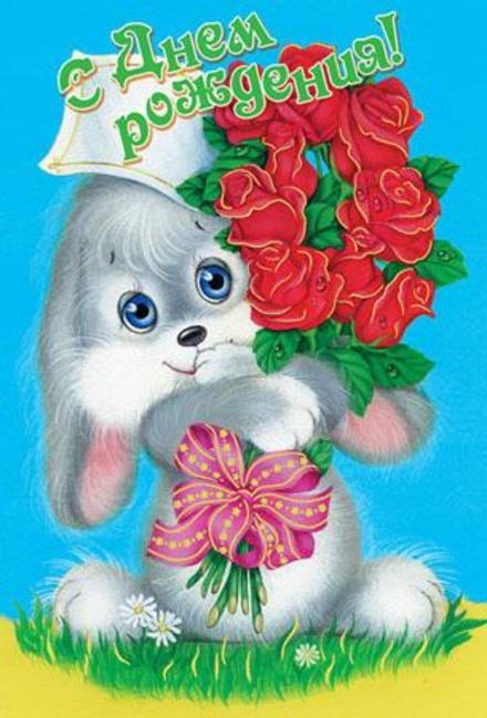 Детская открытка на день рождения зайчик. Открытки  Детская открытка на день рождения Милый зайчик и букет скачать бесплатно онлайн скачать открытку бесплатно | 123ot