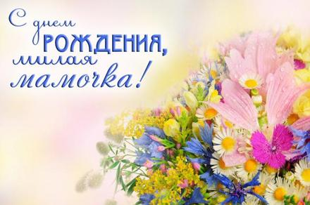 открытка, с днем рождения маме, поздравление, весенние цветы, подарок, теплые слова,. Открытки  Красивая открытка, с днем рождения маме, поздравление, весенние цветы, подарок, теплые слова, скачать бесплатно онлайн скачать открытку бесплатно | 123ot