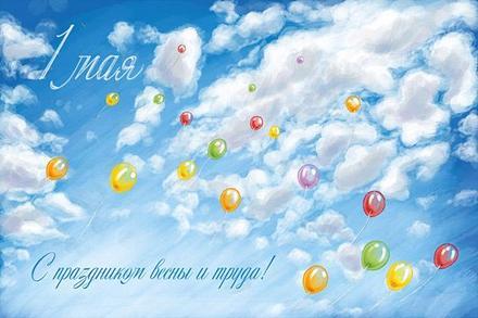 Открытка 1 мая, Первомай, праздник, День весны и труда, поздравление на 1 мая, небо, мир, труд, май, майские праздники, облака. скачать открытку бесплатно | 123ot