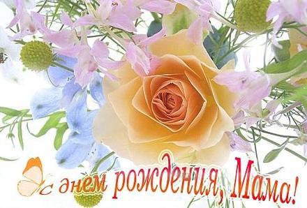 открытка, с днем рождения маме, поздравление, цветы, роза. Открытки  Красивая открытка, с днем рождения маме, поздравление, цветы, роза скачать бесплатно онлайн скачать открытку бесплатно   123ot