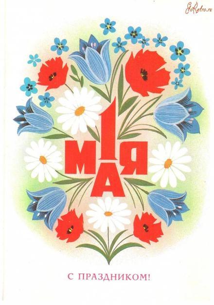 Открытка СССР, картинка, ретро, 1 мая, Первомай, праздник, цветы, маки. скачать открытку бесплатно | 123ot