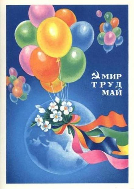 Открытка, картинка из СССР, ретро, 1 мая, Первомай, праздник, Советский Союз, планета. скачать открытку бесплатно | 123ot