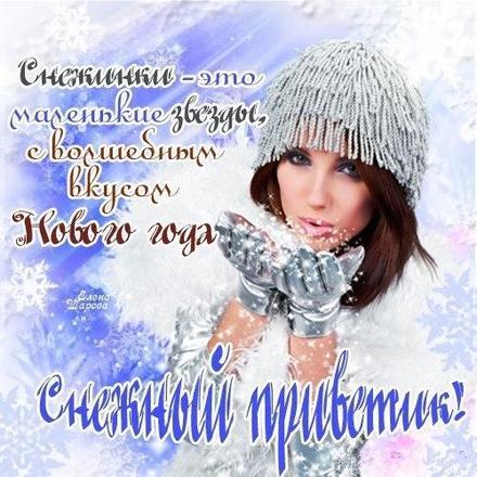 Открытка, картинка, привет, зимний привет, приветик, зима, снег, снежинки. Открытки  Открытка, картинка, привет, зимний привет, приветик, зима, снег, снежинки, девушка скачать бесплатно онлайн скачать открытку бесплатно | 123ot