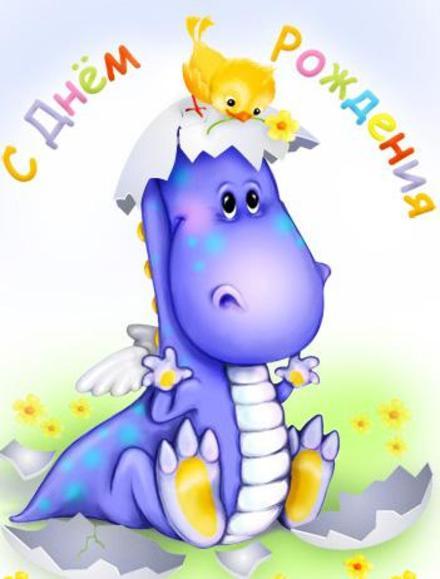 Детская открытка на день рождения Дракончик. Открытки  Детская открытка на день рождения Дракончик и цыпленок скачать бесплатно онлайн скачать открытку бесплатно | 123ot