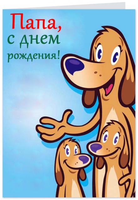 Открытка, с днем рождения папе, поздравление, собачки. Открытки  Прикольная Открытка, с днем рождения папе, поздравление, собачки скачать бесплатно онлайн скачать открытку бесплатно | 123ot