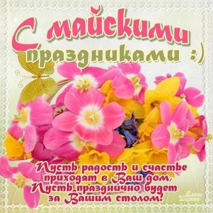 Открытка на 1 мая, с 1 мая, Первомай, открытка с майскими праздниками, День весны и труда, поздравление в стихах, стишок, цветы. скачать открытку бесплатно | 123ot