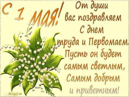 Открытка на 1 мая, первомай, майские праздники с цветами, ландыши, весна пришла, стихи, поздравления и пожелания на 1 мая! скачать открытку бесплатно | 123ot