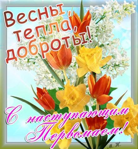 Открытка 1 мая, первомай, майские праздники, цветы, весна, праздник весны и труда, майские праздники, цветочки, лилии. скачать открытку бесплатно   123ot