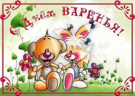 Детская открытка на день рождения Мишка и зайчик. Открытки  Детская открытка на день рождения Мишка и зайчик день варенья скачать бесплатно онлайн скачать открытку бесплатно | 123ot