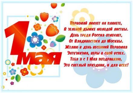 Открытка со стихом на 1 мая, картинка 1 мая, Первомай, праздник, День весны и труда, поздравление, мир, труд, май, майские праздники! скачать открытку бесплатно | 123ot