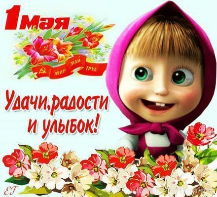 Открытка на первое мая, картинка, 1 мая, первомай, майские праздники, цветы от Маши, весна, Маша из мультика. скачать открытку бесплатно | 123ot