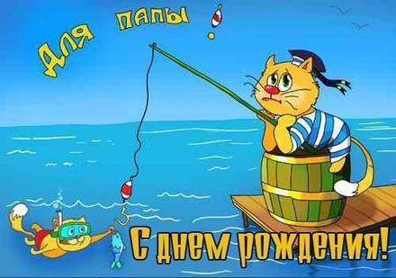 Прикольная Открытка, с днем рождения папе, рыбалка. Открытки  Прикольная Открытка, с днем рождения папе, рыбалка, кот скачать бесплатно онлайн скачать открытку бесплатно | 123ot