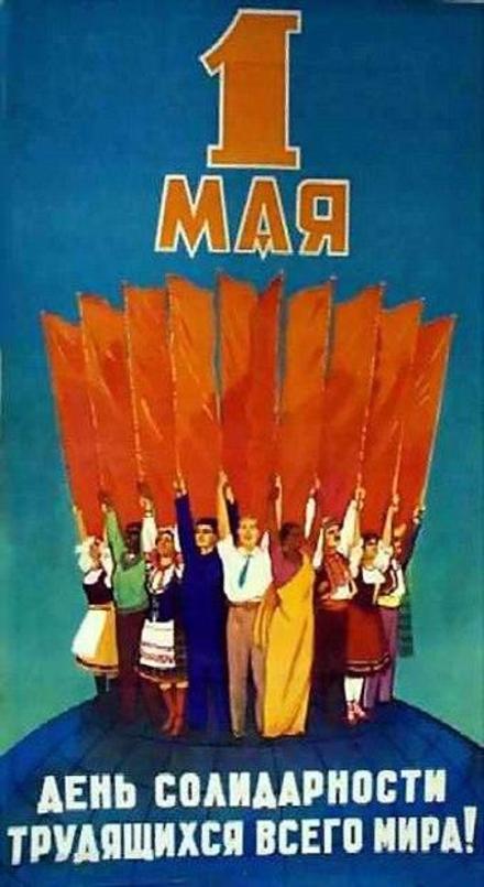Открытка, СССР, ретро, 1 мая, Первомай, праздник, День международной солидарности трудящихся, флаги. скачать открытку бесплатно | 123ot