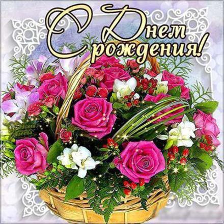 Открытка, картинка, с днем рождения, поздравление, с днём рождения, букет. Открытки  Открытка, картинка, с днем рождения, поздравление, с днём рождения, букет, цветы скачать бесплатно онлайн скачать открытку бесплатно   123ot