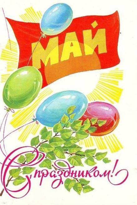 Открытка, картинка, ретро, 1 мая, Первомай, праздник, СССР, воздушные шарики. скачать открытку бесплатно   123ot