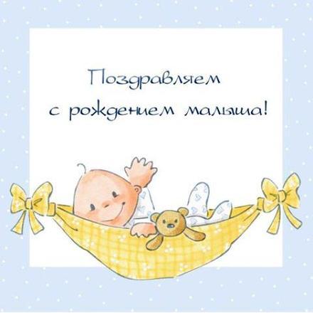 Открытка Поздравление с рождением. Открытки  Открытка Поздравление с рождением малыша скачать бесплатно онлайн скачать открытку бесплатно | 123ot